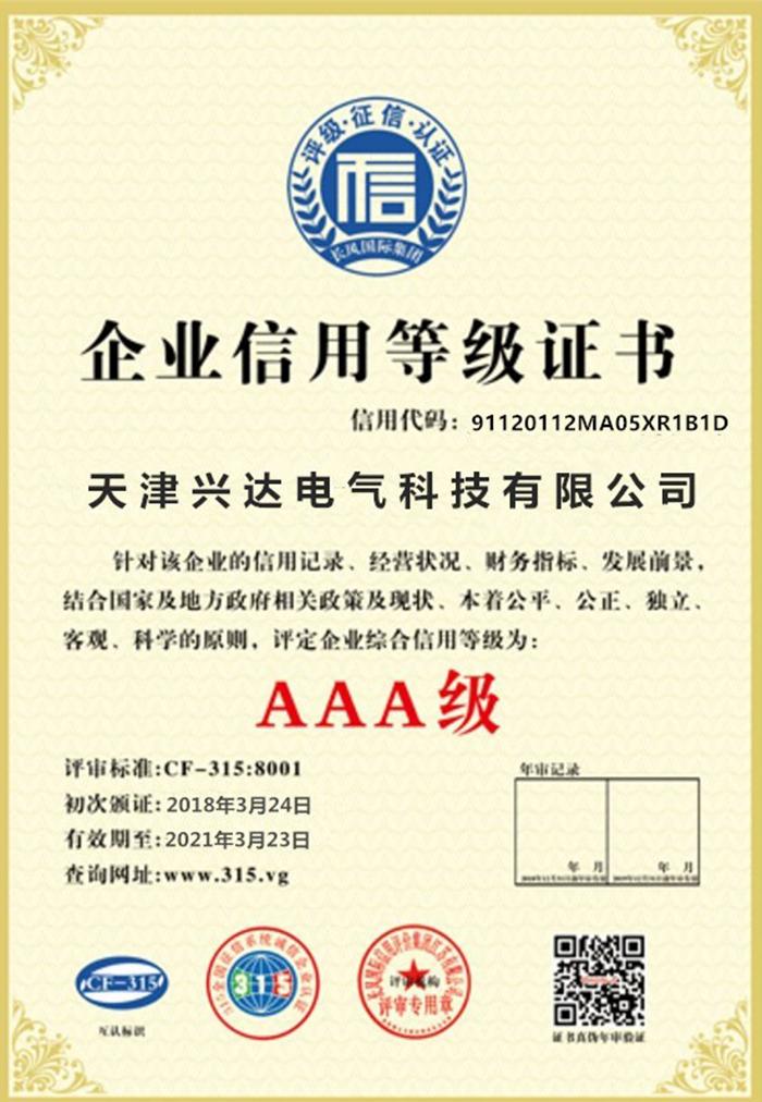 企业信用等级证