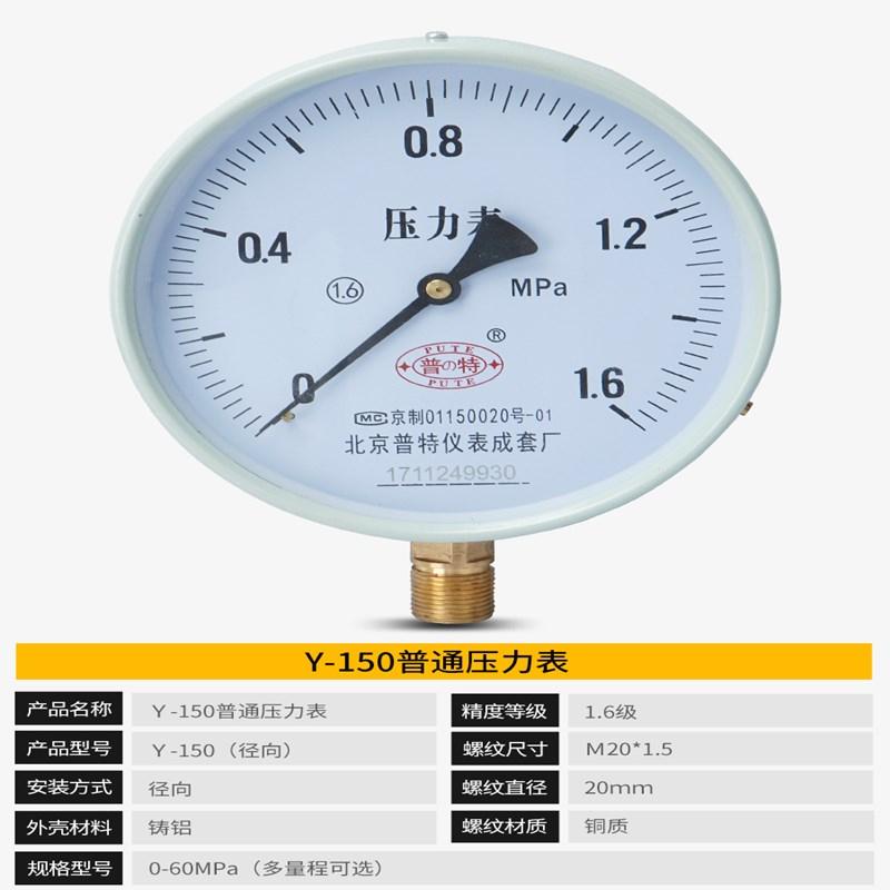 普特Y-150压力表 普通水压表 液压表 真空表 负压表 0-1.6mpa径向