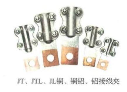 JT、JTL、JL铜、铜铝、铝接线夹